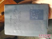 电脑文化两用中华小字典