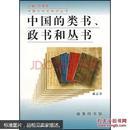 中国的类书、政书和丛书