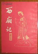 西厢记——有插页繁体竖版王季思校注1981版