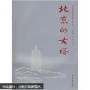 北京旧闻故影书系《北京的古塔》