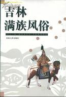 吉林满族风俗(吉林市文史资料第23辑)(★-书架4)