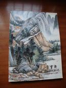 【拍卖图录】朵云轩2008春季艺术品拍卖会----近代书画专场(二)