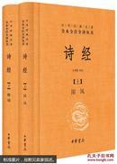 中华经典名著全本全注全译丛书:诗经(套装上下册 精装)