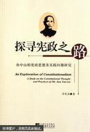 探寻宪政之路  孙中山的宪政思想及实践问题研究