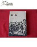 翻身——中国一个村庄的革命纪实