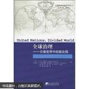 全球治理:分裂世界中的联合国