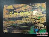 北京石花洞(96年一版一印,精装)