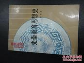 先秦教育思想史(91年一版一印,印数仅为1550册)