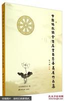中国佛教协会首届书画慈善义展作品集