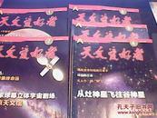 天文爱好者【2014年1,2,4,5,6期】五期合售,全彩铜版纸印刷