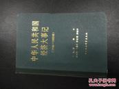 中华人民共和国经济大事记(1949--1980)精装