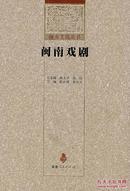 正版现货 闽南戏剧 闽南文化丛书