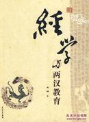 正版现货 经学与两汉教育