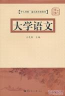 正版现货 大学语文