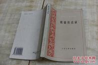 外国文艺理论丛书:歌德谈话录(平装大32开  1997年12月1版8印   印数10千册  有描述有清晰书影供参考)
