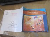 中国文学精粹--看图读散文【彩图】(小学生必读低年级)''