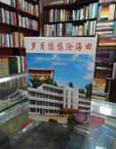 岁月悠悠沧海田 临沧县第二中学六十年校庆纪念 1943-2003