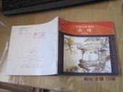 中国文学精粹--古诗【彩图】(小学生必读高年级);''