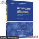 现代分子生物学(第4版)辅导与习题集