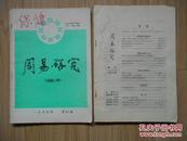 周易研究 1994年第1期、第4期合售