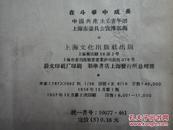 独幕话剧.在斗争中成长(57年一版二印,馆藏,印数11000册)