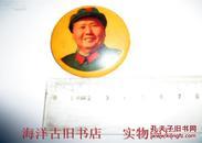 保真 毛主席像章 (塑料或有机玻璃材质)