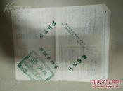 约五十年代地方国营石岐烟丝厂出品青松烟丝包装纸两张、工农烟丝包装纸一张 .