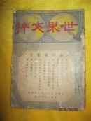 稀见民国期刊创刊号 世界文粹 民国二十九年﹙1940年﹚出版