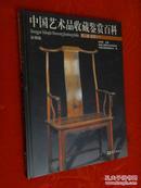 彩图版   中国艺术品收藏鉴赏百科     精装本       第三卷  杂项一