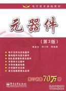 元器件(第3版) 姚金生 电子工业出版社 9787121057588