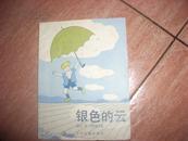 外国儿童文学丛书:银色的云(插图本)87年1版1印 自然旧