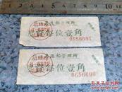 刊江县渡船管理所渡资发票(有税务局监制章)