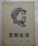 1968年76期—上海支部生活