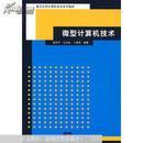 微型计算机技术/重点大学计算机专业系列教材