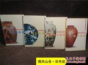 长沙窑彩瓷/克拉克瓷/醴陵釉下彩瓷/磁灶窑瓷4册