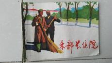 禾部长住院(连环画 1977年5月1版1印)
