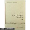 民族文化交融与元杂剧研究