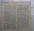1968年74期—上海支部生活