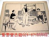 早期50年代.丁斌曾.连环画(年青一代)初稿 #3512
