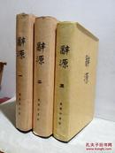 辞源(修订本)1、2、3  共三册合售