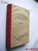 中国民歌(中国音乐研究所编 大16开精装本 音乐出版社1959年1版1印 仅印2000册)
