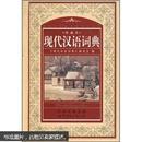 教育专家推荐使用工具书:现代汉语词典(珍藏本)