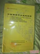 中国西部开发战略图解(大张图5份)