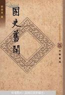 国史旧闻(全4册)