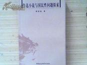 鲁迅小说与国民性问题探索 (货号:AW503)