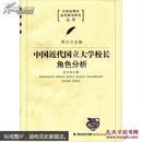 中国近代国立大学校长角色分析