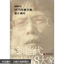 深圳当代短小说8大家:1975年秋天的那片枫叶