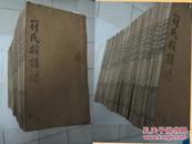 义阳堂符氏族谱【(民国线装)大开本.规格:32cm*19cm 重25.5斤】 44册合售(海南书局印)