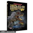 少儿成长大百科 超级恐龙全书
