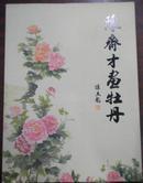 陈齐时画牡丹